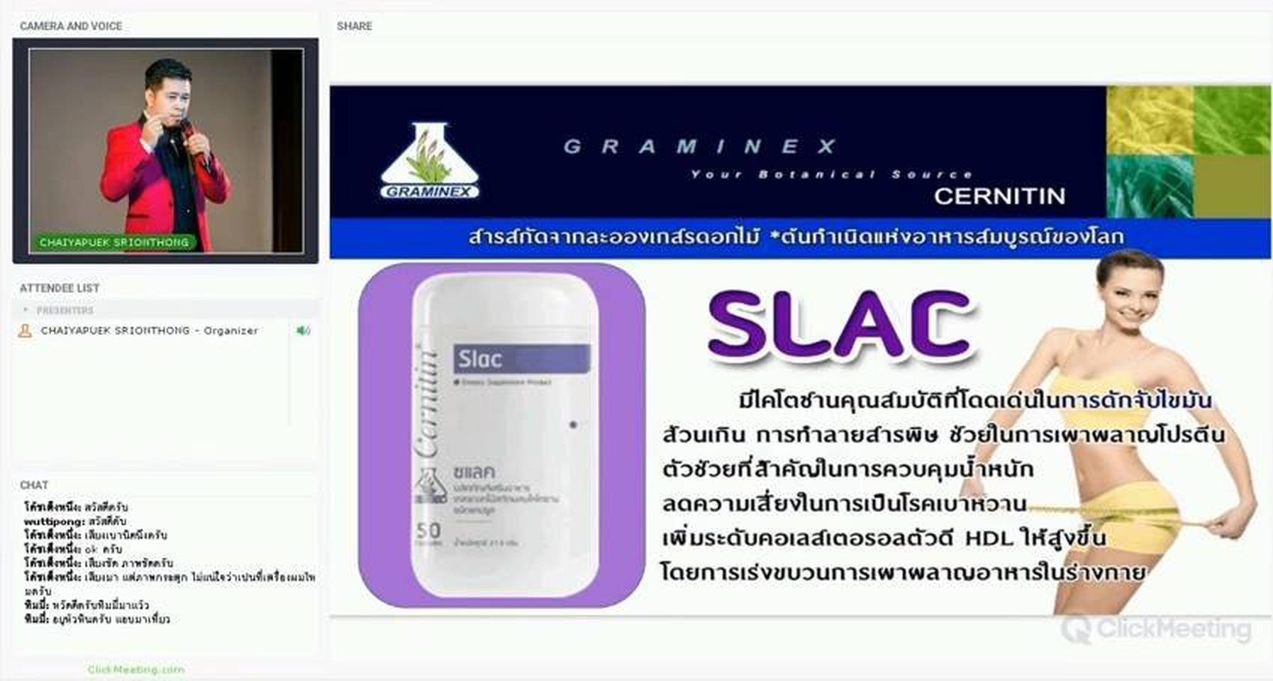 SLAC ซแล็ค,ลดไขมันส่วนเกินในร่างกาย,ลดระดับไขมันในเลือดสูง รูปที่ 4