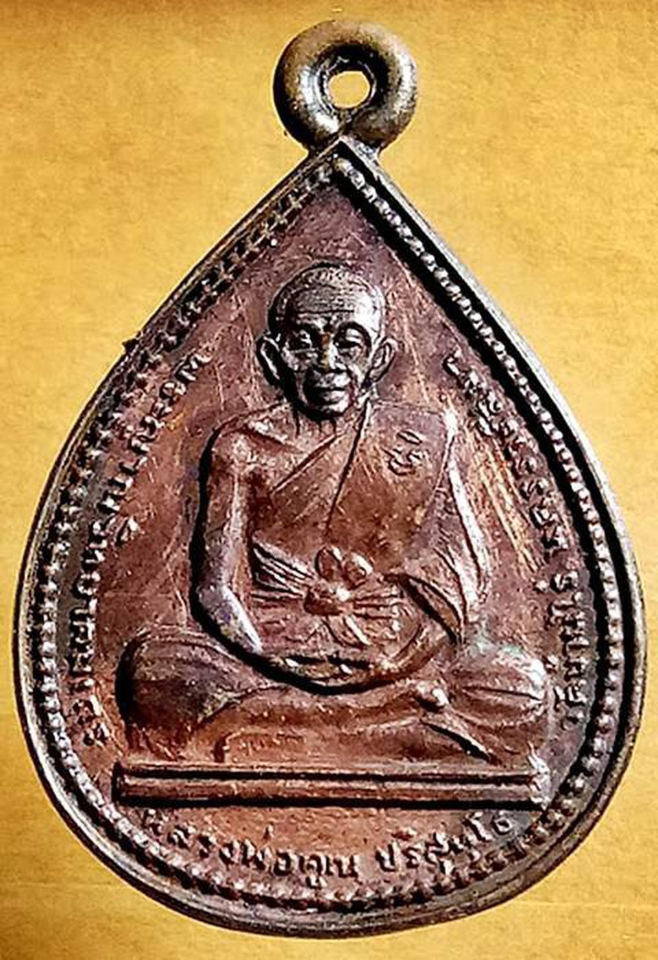 เหรียญเลื่อนสมณศักดิ์ หลวงพ่อคูณ ปี35 พิมพ์หยดน้ำ รูปที่ 2