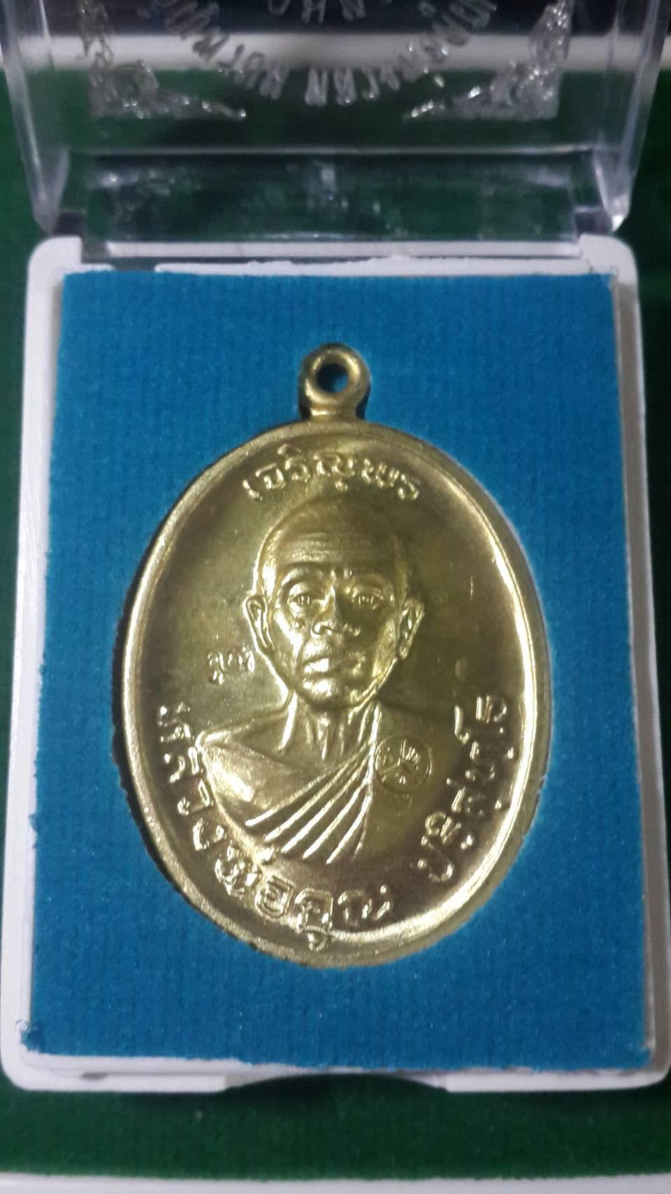 เหรียญหลวงพ่อคูณรุ่นเจริญพรบน ปี2536 รูปที่ 2