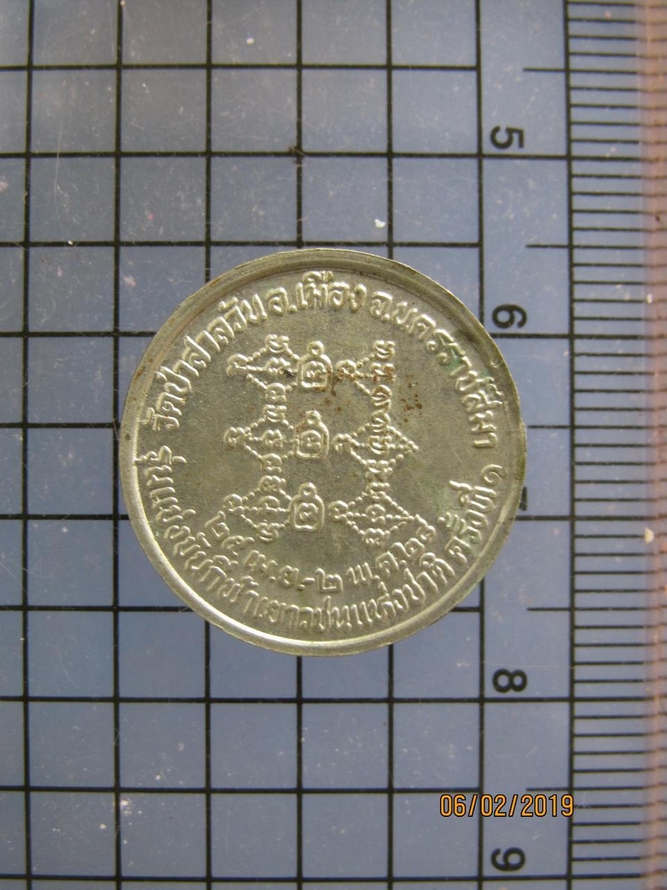 5251 เหรียญหลวงพ่อพุธ ฐานิโย วัดป่าสาลวัน ปี 2528 กีฬาเยาวชน รูปที่ 1