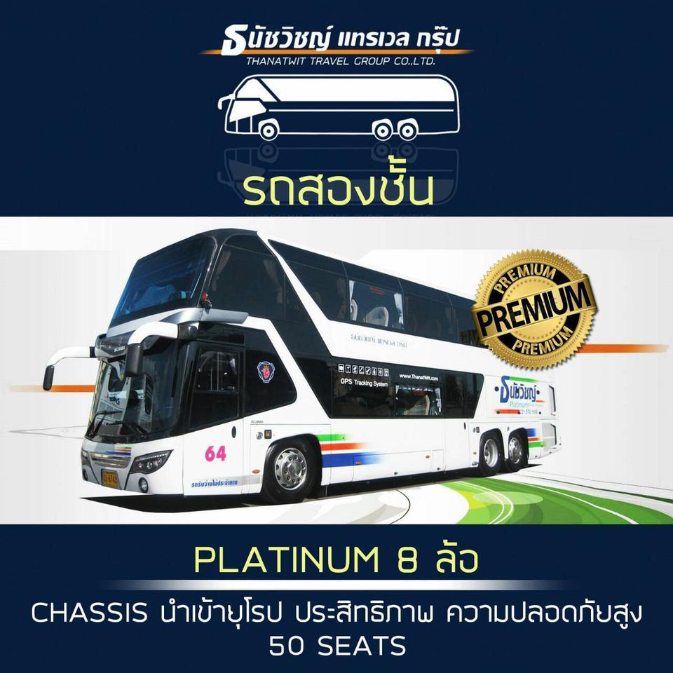 บริการให้เช่ารถบัส รถทัวร์ รถโค้ชปรับอากาศ รถทัศนาจร เดินทางท่องเที่ยวทั่วไทย รูปที่ 3