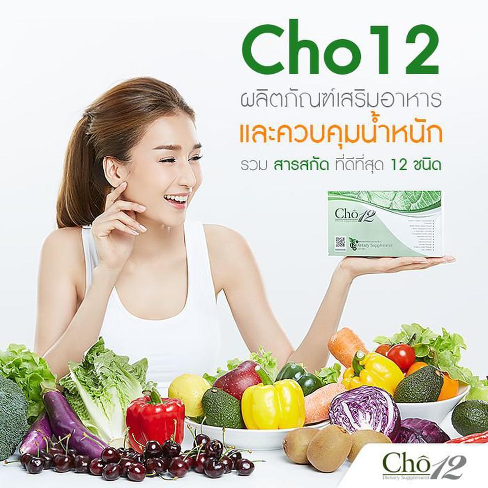 Cho12 โชทเวลฟ์ ช่วยปรับเปลี่ยนไขมันให้เป็นกล้ามเนื้อ จะทำให้ผิวของคุณกระชับขึ้น แม้ไม่ออกกำลังกาย รูปที่ 1