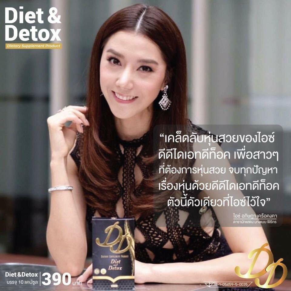 DD Diet Detox ผลิตภัณฑ์เสริมอาหารลดน้ำหนัก พร้อมดีท็อคลำไส้ใน1เดียว รูปที่ 2