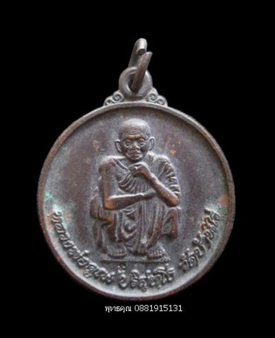 เหรียญหลวงพ่อคูณ รุ่นไพรีพินาศ วัดบ้านไร่ ปี2538 รูปที่ 1