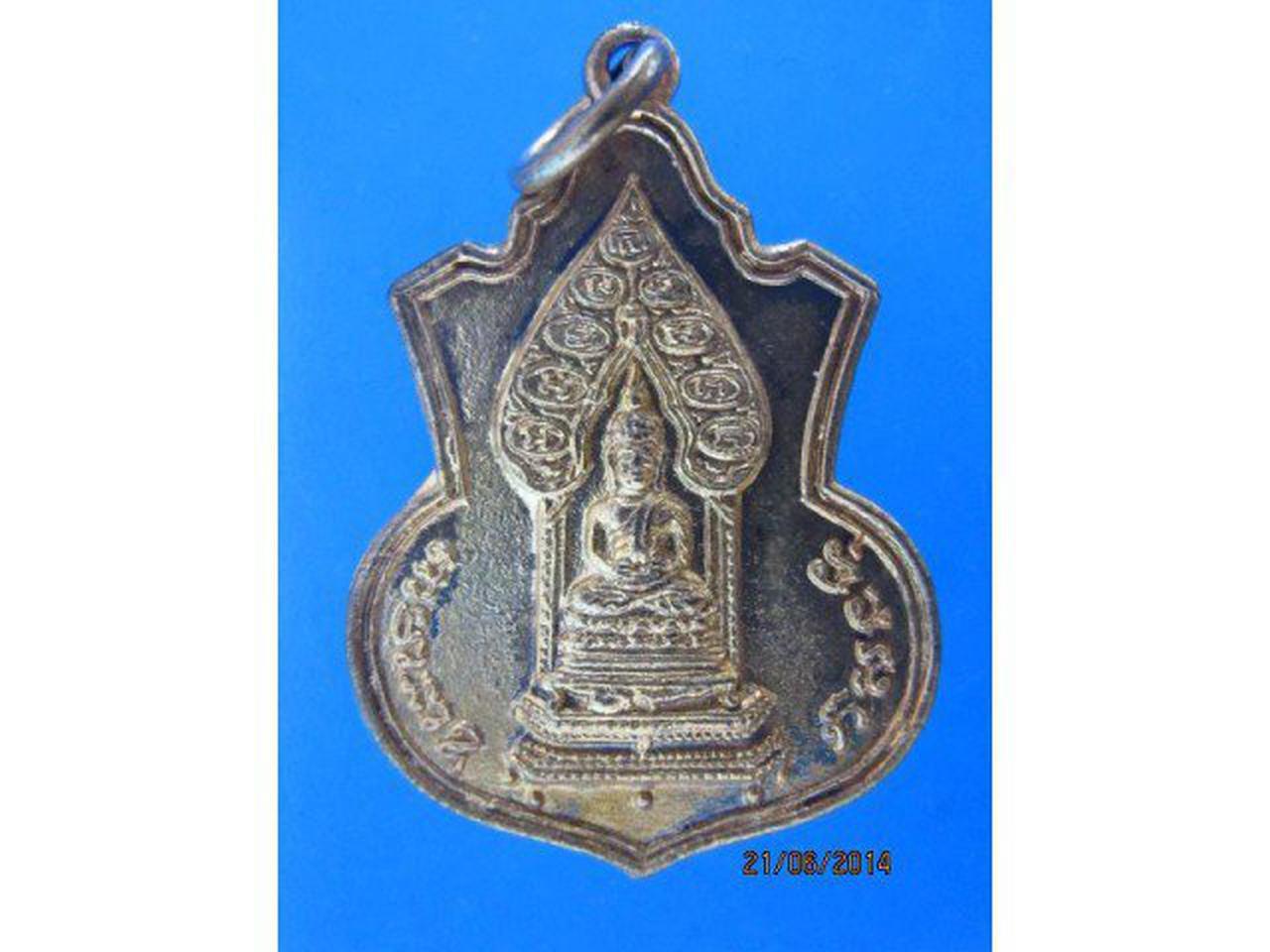 - เหรียญพระพุทธนิรันตราย เจริญลาภ วัดราชประดิษฐ์สถิตมหาสีมาร รูปที่ 4