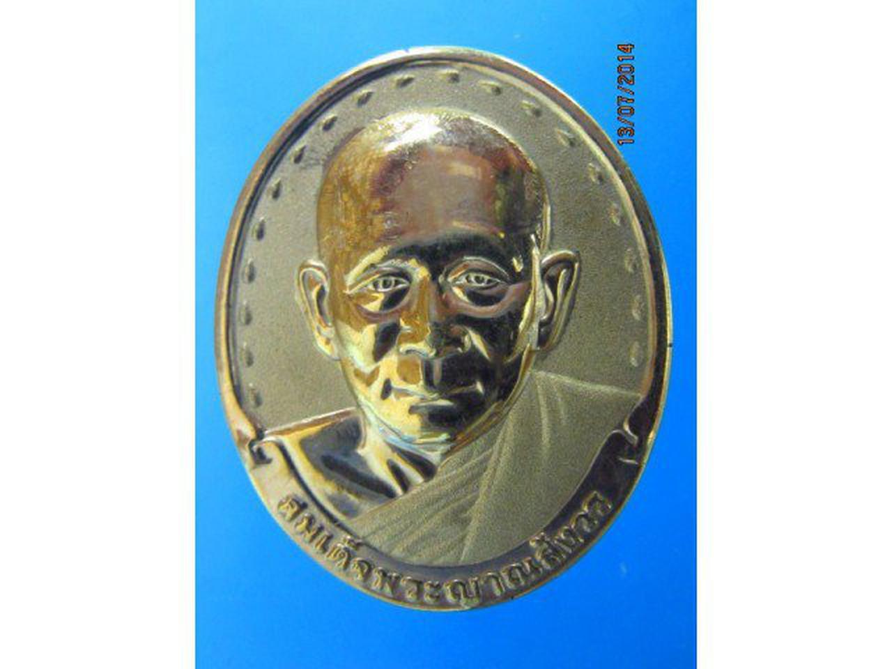 - เหรียญสมเด็จพระสังฆราช วัดบวรฯ เนื้อพ่นหรายกะไหล่ทอง ปี 25 รูปที่ 2