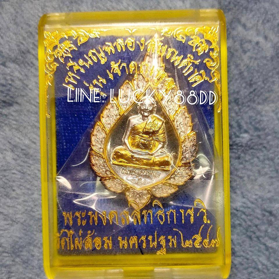 เหรียญเลื่อนสมณศักดิ์ ปี 2547 หลวงพ่อพูล วัดไผ่ล้อม นครปฐม รูปที่ 2