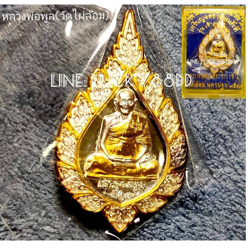 เหรียญเลื่อนสมณศักดิ์ ปี 2547 หลวงพ่อพูล วัดไผ่ล้อม นครปฐม รูปที่ 1