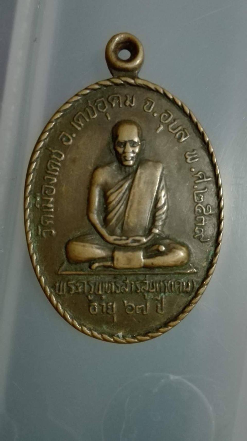 เหรียญพระครูพุทธิสารสุนทร(เคน) วัดเมืองเดช อ.เดชอุดม จ.อุบลราชธานี ปี 2539 อายุ67ปี รูปที่ 1