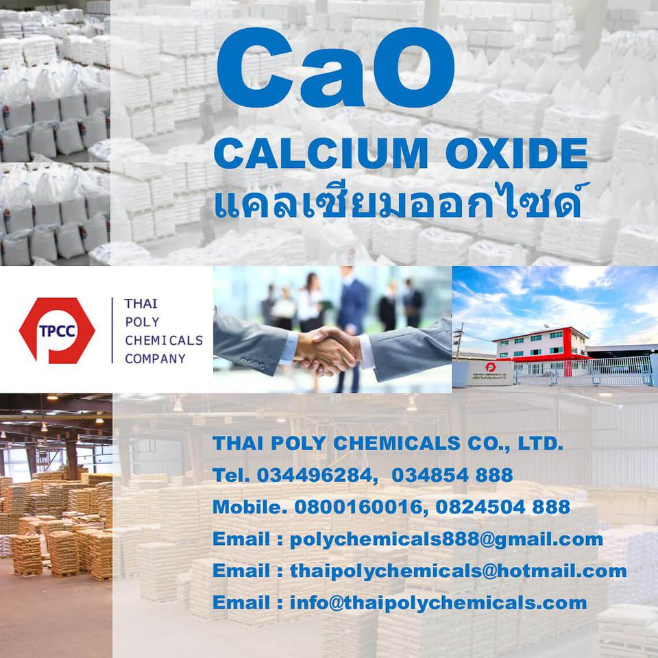 แคลเซียมออกไซด์, ปูนร้อน, ควิกไลม์, ปูนไลม์, Calcium Oxide รูปที่ 1