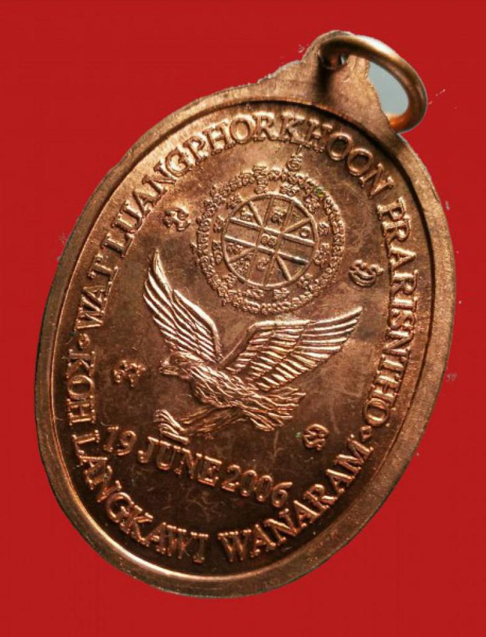 เหรียญหลวงพ่อคูณ รุ่นสร้างวัดเกาะลังกาวี 2006 มาเลเซีย เปิดแบ่งปัน รูปที่ 2