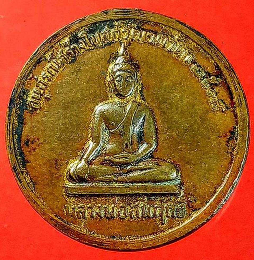 เหรียญสมเด็จพระวันรัต เขมจารีมหาเถระปี 2508 รูปที่ 1