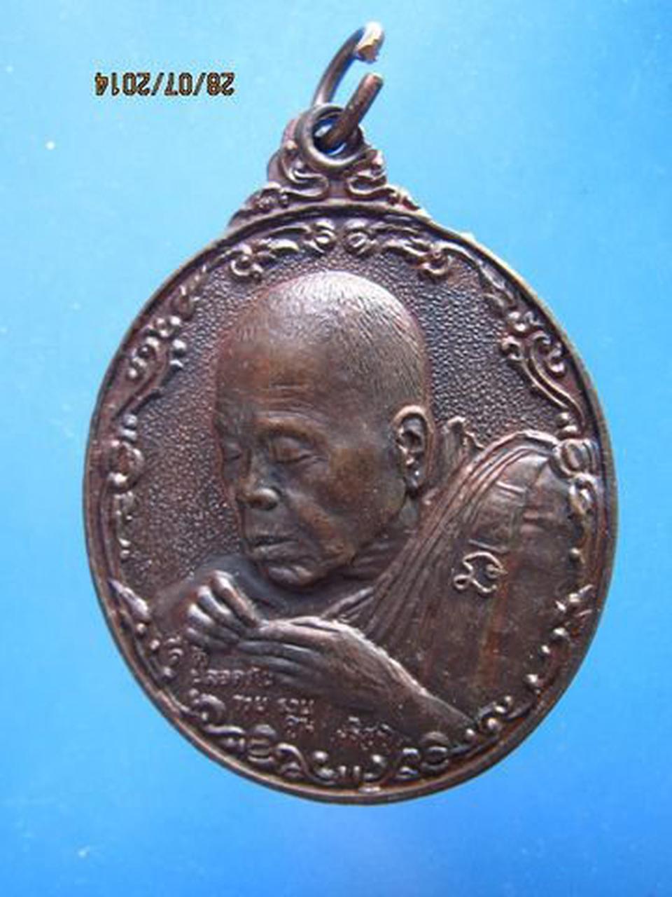 117 เหรียญหลวงพ่อคูณ วัดบ้านไร่ พรปีใหม่ ปี 2537 จ.นครราชสีม รูปที่ 2
