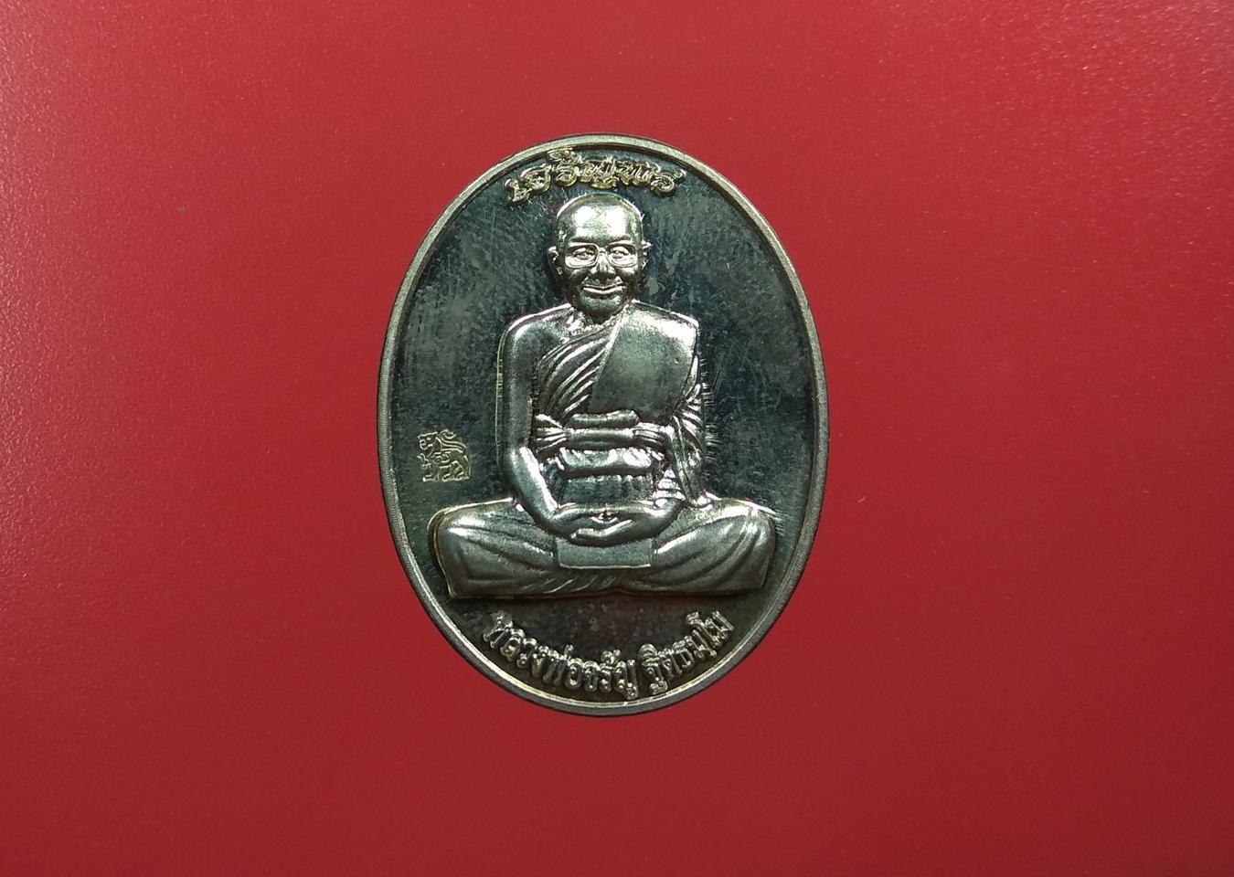 เหรียญเจริญพรเต็มองศ์ (เจริญพรบน)หลวงพ่อจรัญ เนื้ออาปาก้า รูปที่ 6