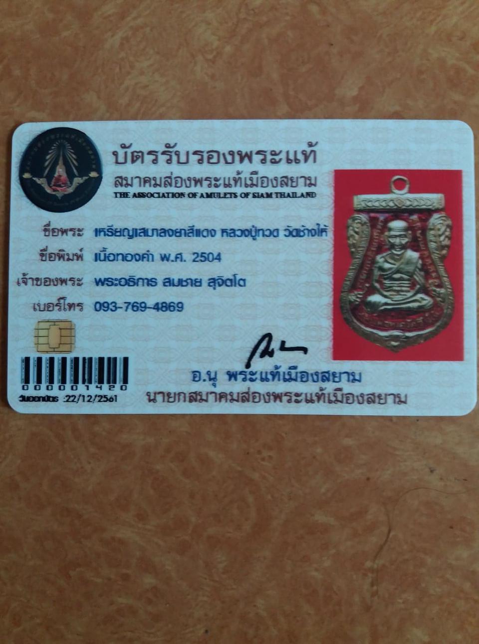 เหรียญลงยาสีแดงวัดช้างให้ปี 04 เนื้อทองคำแท้ สนใจทักมาได้ รูปที่ 2