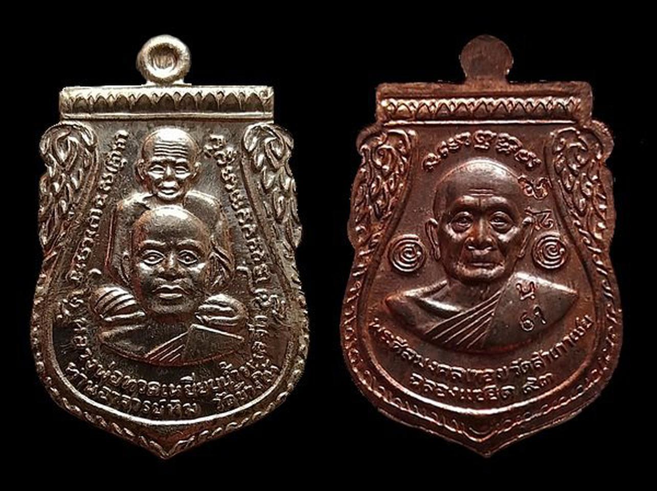 เหรียญเสมาพุทธซ้อนพิมพ์เล็ก หลวงพ่อทวด -หลวงพ่อทอง–พระธาตุเจดีย์ รุ่น แซยิด 93 (เนื้อเงินหลังนวะ) รูปที่ 6