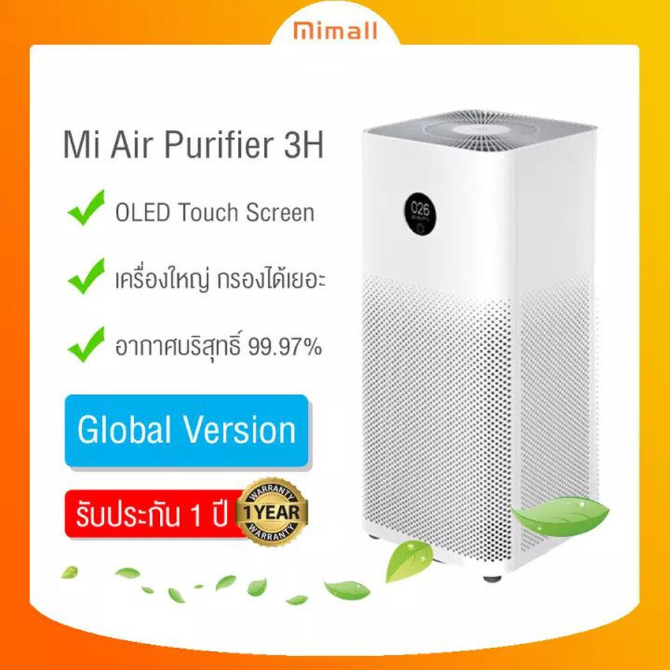 สินค้าจำนวนจำกัด !! เครื่องฟอกอากาศ Xiaomi Air Purifier 3H รูปที่ 6