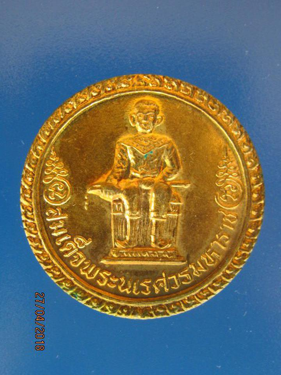 5230 เหรียญสมเด็จพระนเรศวรมหาราช วัดผ่านศึกอนุกูล ปี 2538 อ. รูปที่ 2