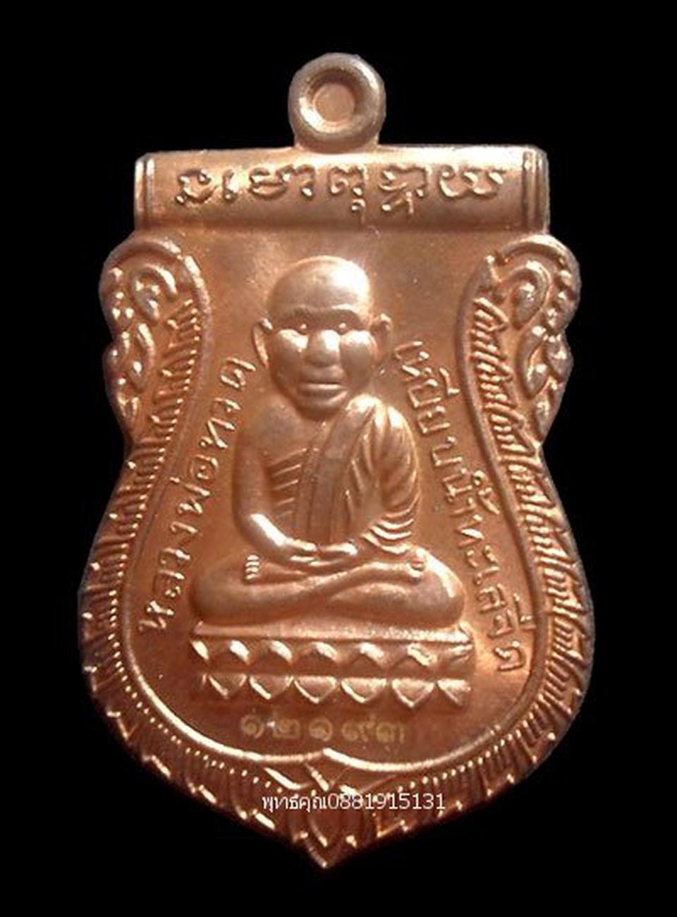 เหรียญหัวโต หลวงปู่ทวด รุ่นสร้างอนุสรณ์สถานตำรวจ ยะลา ปี2556 รูปที่ 1