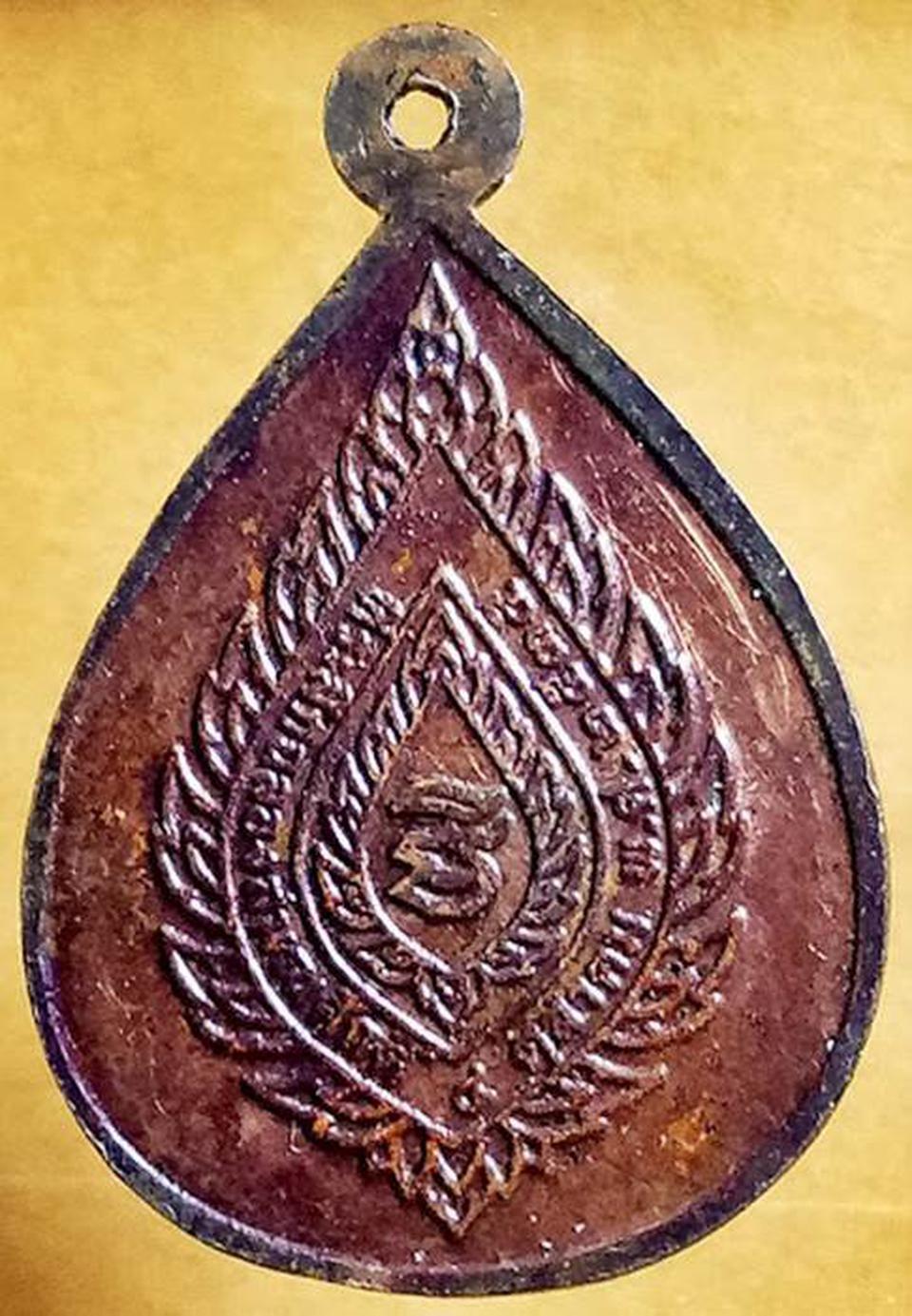 เหรียญเลื่อนสมณศักดิ์ หลวงพ่อคูณ ปี35 พิมพ์หยดน้ำ รูปที่ 1