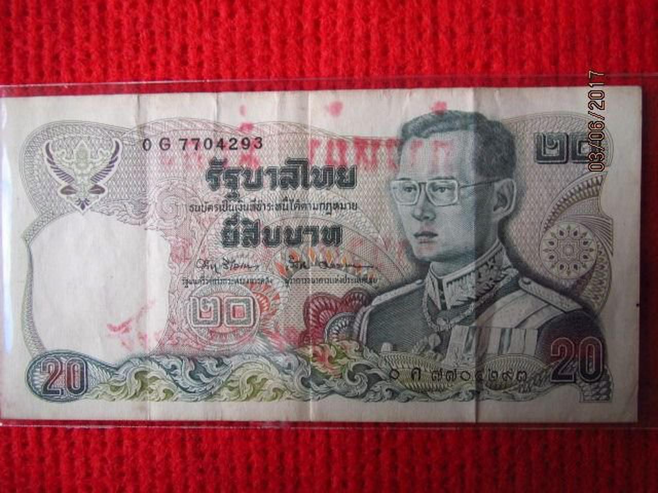 4403 ธนบัตรเก่าแบบที่ 12 รัชกาลที่ 9 ราคา 20 บาท หลวงพ่อคูณ  รูปที่ 2