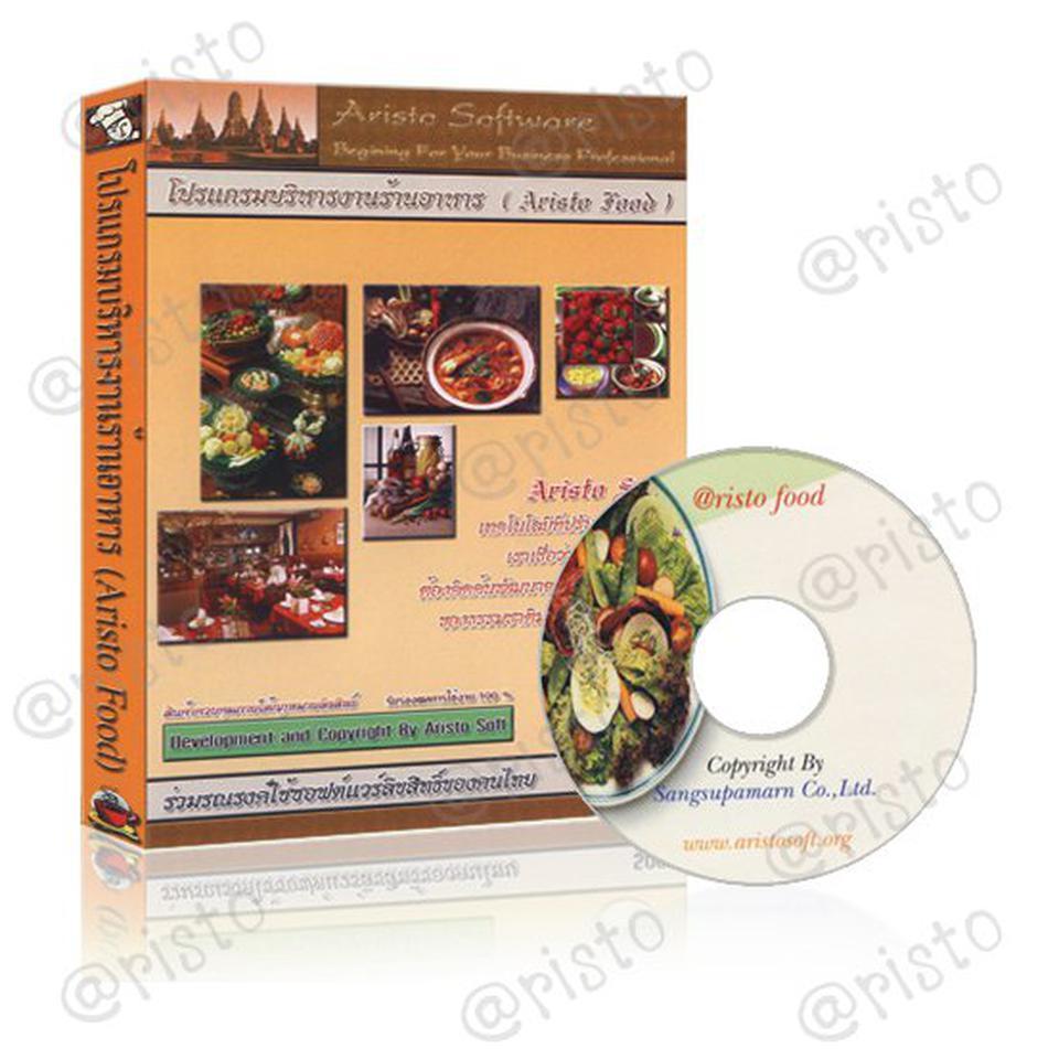 โปรแกรมร้านอาหาร , โปรแกรมภัตตาคาร , โปรแกรมผับ , โปรแกรมอาบอบนวด , โปรแกรมบริหารงานร้านอาหาร รูปที่ 1