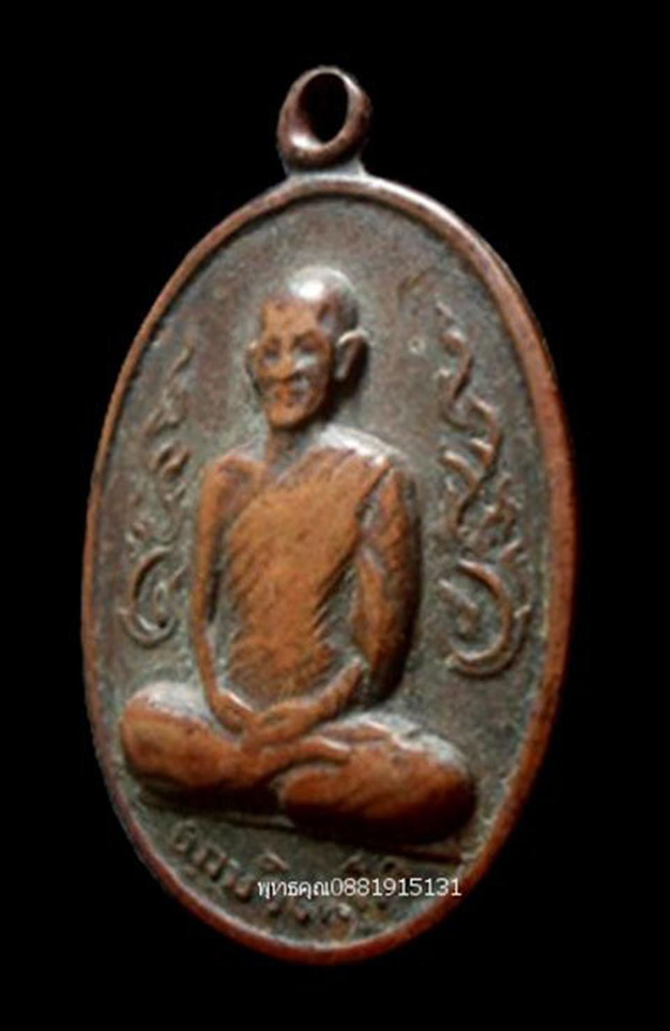 เหรียญกนกข้าง เจ้าคุณนร วัดเทพศิรินทร์ ปี2513 รูปที่ 3