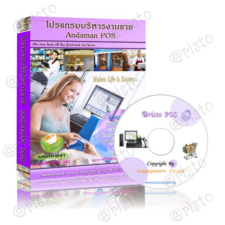 โปรแกรมขายสินค้า , โปรแกรมขายหน้าร้าน , โปรแกรม POS , POS , โปรแกรมสต็อคสินค้า , โปรแกรมสต็อค , โปรแกรมบริหารงานขาย, โปร รูปที่ 1