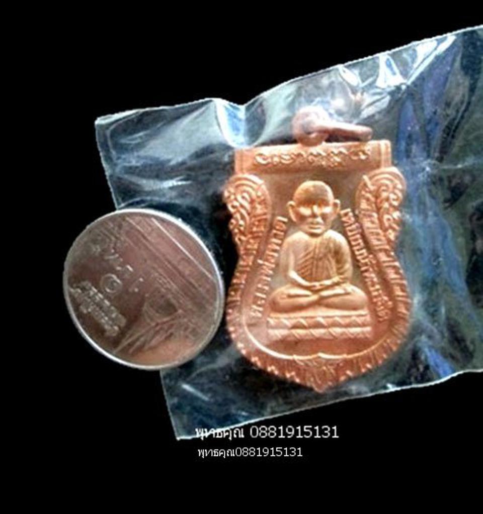 เหรียญหลวงปู่ทวด วัดพุทธาธิวาส เบตง ปี2548 รูปที่ 3