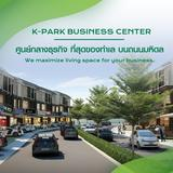 K-PARK BUSINESS CENTER  ช็อปเฮาส์ King Size บน ถ.มหิดล
