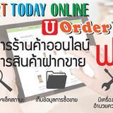 Mart Today Online สั่งสินค้าออนไลน์ เปิดร้านฝากขายออนไลน์ ฟรี !