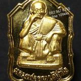 🙏🌾เหรียญหลวงพ่อคูณ ปริสุทโธ รุ่น เสาร์ 5 เฮง เฮง เซ่งหลี้ฮ้อ ปี 36 กาหลั่ยทองพ่นทรายทอง ไม่มีกล่อง แบ่งไป