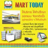 Mart Today ให้บริการ ปรึกษา ออกแบบ จัดหาอุปกรณ์ ในการเปิด ร้านค้า Minimart