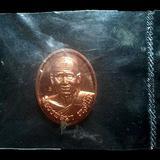 เหรียญแจกทาน หลวงปู่นา ขันติโก วัดไผ่ท่าโพใต้ พิจิตร ปี2559