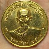 เหรียญกลมรุ่น 3 หลวงปู่โต๊ะ