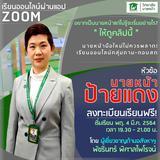 นายหน้าป้ายแดงhttps://www.winnerestate.net/G-Education/seminars/259/info/ref/tovud7hy