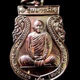 เหรียญรุ่นบารมีหลวงพ่อสมชาย วัดเขาสุกิม จันทบุรี ปี2547