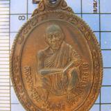 2013 เหรียญหลวงพ่อคูณ รุ่นคูณค้ำอมตะ ออกวัดห้วยเกษียรใหญ่ ปี