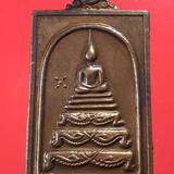 เหรียญพระสมเด็จฐานสิงห์ หลัง สมเด็จพระพุฒาจารย์(โต พรหมรังสี) วัดระฆัง
