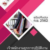 -sheet-แนวข้อสอบ เจ้าพนักงานธุรการปฏิบัติงาน กรมสรรพากร