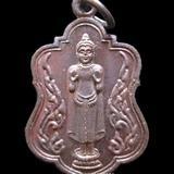 เหรียญพระประจำวันจันทร์ ปางห้ามสมุทร หลวงพ่อทอง วัดหลักห้า ยะลา ปี2536