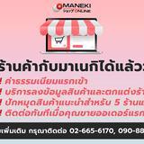 เปิดร้านค้ากับ Maneki Online โพสขายสินค้าฟรี พร้อมบริการแต่งร้านและดูแลออเดอร์