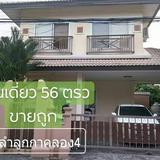 ขาย บ้านเดี่ยว 56 ตรว. คลอง 4 ลำลูกกา ราคาถูก