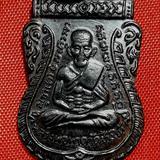 เหรียญหลวงปู่ทวด ออกวัดเอี่ยมวรนุช กรุงเทพฯ ปี 2506