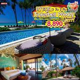 """""""เกาะกูด Tinkerbell Privacy Resort 3 วัน 2 คืน"""""""