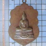 4902 เหรียญพระพุทธโสธร ปั๊มเนื้อทองเหลือง หลังมีจาร จ.แะเชิง
