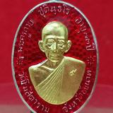 #เหรียญจตุรพิธพรขัย เสาร์ ๕# #หลวงพ่อกวย  ชุตินุธโร# ~เนื้อเงินลงยาแดงหน้าทองคำแท้