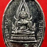 เหรียญ พระพุทธชินราช พระธาตุดอยเวา