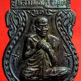 เหรียญหลวงพ่อโต จันโท วัดห้วยทรายใต้ เพชรบุรี ปี 2534