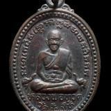 เหรียญหลวงปู่ทวด ที่ระลึกเกษียณอายุราชการ วัดช้างให้ ปัตตานี ปี2537